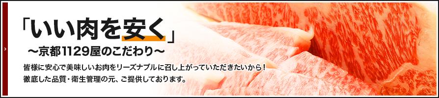 良い肉を安く!!