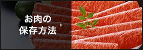 お肉の保存方法