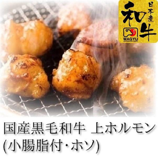 国産黒毛和牛 小腸 (ホソ)脂付 1kgパック