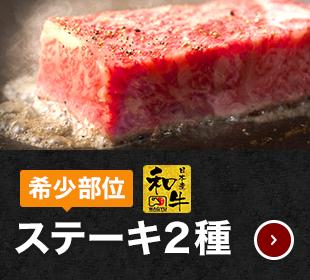 ステーキ2種